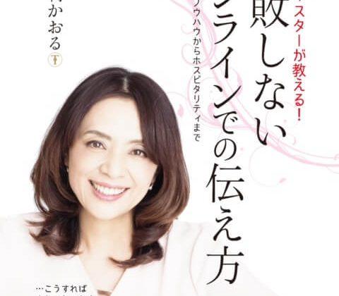 失敗しないオンラインでの伝え方 3月12日 販売スタート! トークイベントへご招待!!