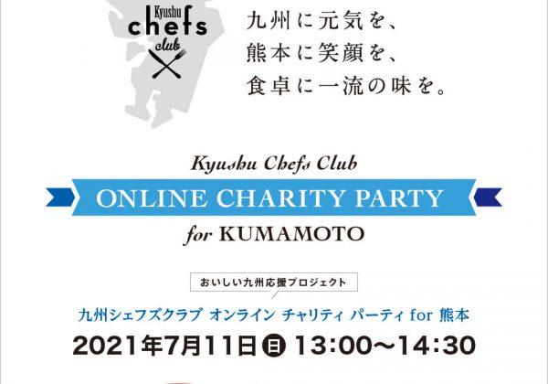 オンライン熊本応援チャリティパーティ の開催!!